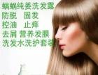 蜗蜗纯姜洗护产品(洗发水/发膜)
