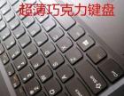 姜堰出联想i3超薄游戏笔记本