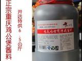 重庆鸡公煲专用酱料 实体开店桶装**【招商加盟】经销代理批发