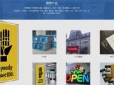 对于质量,我们一直都很用心,宁波广告公司产品,信得过的品质
