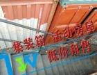 现货供应二手集装箱 海运集装箱活动房屋