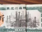 黑龙江省粮票