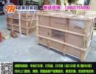 广州番禺区洛溪打木箱包装