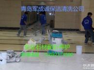 青岛石材养护结晶翻新养护公司青岛军成诚清洗公司