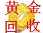 丰润区 钻戒回收 黄金回收金条回收 价格电话地址