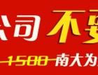 成立公司个体做账办理执照注销变更金蝶软件江门各地区