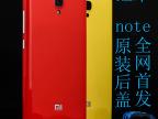 红米note手机套 红米note手机壳 保护套 炫彩原装后盖 小米电池盖