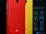 红米note手机套 红米note手机壳 保护套 炫彩原装后盖 小