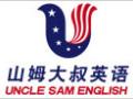 山姆大叔英语加盟