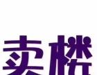 富裕县南国之春南门可单独或整体出租出售
