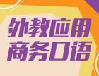 上海专业日语培训班 有趣的教学模式