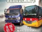 新塘永和中新增驾大车考驾照通过高 合同分期 快班拿证60天