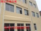 青岛pvc外墙挂板别墅装饰材料有卖