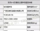 牡丹江东风小型搅拌车4方5方6方搅拌车现货厂家直销