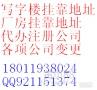 有广州各区大量写字楼和厂房地址挂靠出租,物业直租