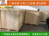广州荔湾区站前打出口木箱