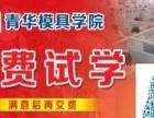 PROE.UG产品模具设计PM五轴编程五金青华QQ免费送资料