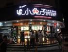温州小兔子台湾茶加盟怎么样小兔子奶茶