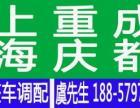 缙云到上海,宁波,重庆,成都,广州专线,整车调度