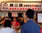 长沙奶茶店加盟 陈三鼎奶茶加盟底价是多少