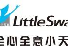 总部授权 青州小天鹅洗衣机维修安装服务 认证网站 快速上门