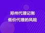 郑州金水区代理记账公司 低价代理的风险