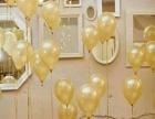 创意气球婚宴婚房宝宝宴生日派对,求婚惊喜等
