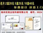 印刷工厂:名片10元 仅限投资担保公司 理财公司
