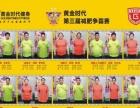 郑州暑假减肥训练营 运动减肥 签约减肥 月减30斤