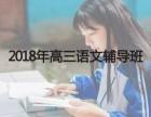 上海长宁高三历史补习 高二英语补课 高三数学