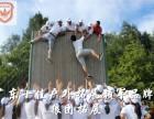 深圳较资深户外拓展培训机构优秀金牌教练带您熔炼团队