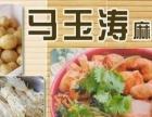 【麻辣烫加盟店】麻辣烫店加盟排行榜_马玉涛麻辣烫