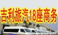 单位班车,丰田考斯特中巴,7--59座客车及商务车