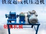 小型电动起线机 厂家直销 白铁皮铝皮保温电动压筋机