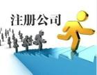 申请一般纳税人公司/注册深圳公司/出具场地使用证明/公司变更
