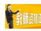 2019年深圳教师资格证培训班首选世图教育