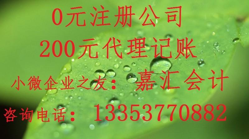 南阳市嘉汇会计服务有限公司主营服务有: