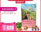 ACE王牌狗粮宠物节促销活动