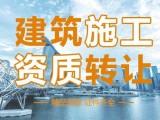 天津资质代理-天津资质代办-天津建筑资质代办