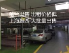 河北唐山高价回收二手立体停车库设备,各市机械停车设备回收