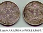 重庆酉阳免费鉴定古董大清银币的公司
