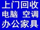 武汉回收电子产品,电脑 空调及办公家具