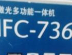 激光多功能传真一体机产品型号MFC-7360