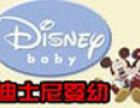 迪士尼幼儿 诚邀加盟