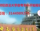 中南财经政法大学自考专升本专套本开始报名,欢迎咨询