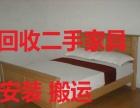 长期- gt;回收2手家具 专业搬家.安装家具