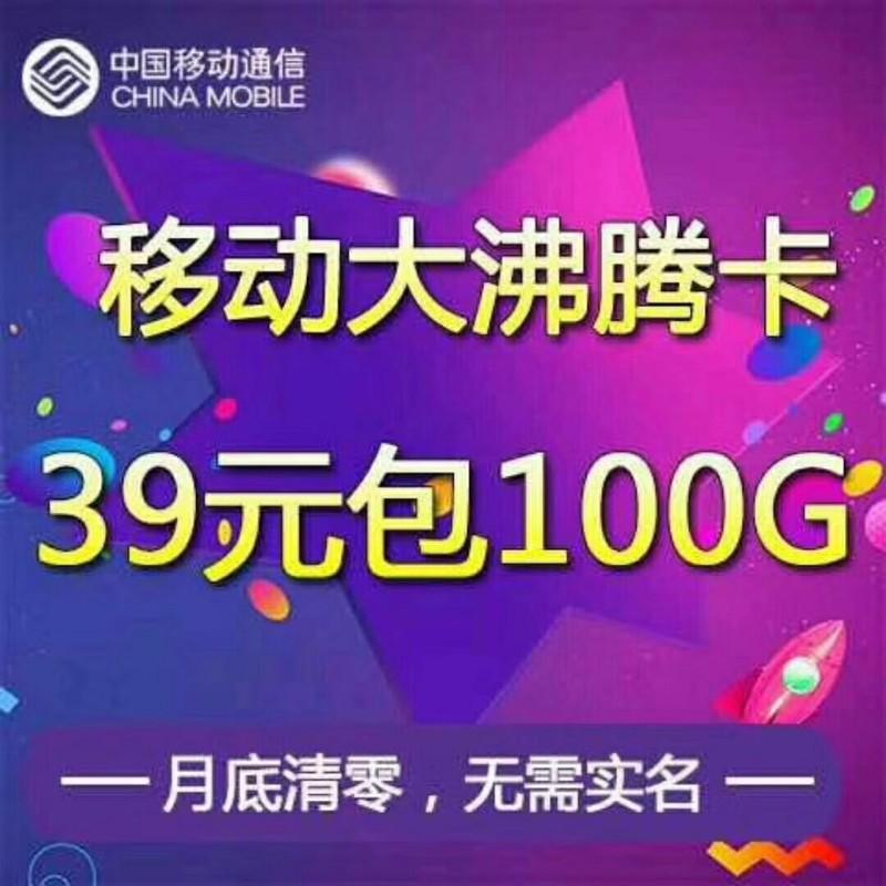 上海移动联通电信无限流量卡办理