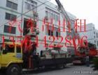 上海闵行区汽车吊出租 航华镇25吨汽车吊出租 大型机械吊装