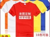 邯郸专业定制广告衫定做T恤POLO衫文化衫工作服马甲帽子班服