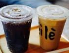 茶野奶茶加盟条件是什么?有哪些加盟优势?